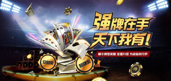 蜗牛扑克牌型奖励全面升级!