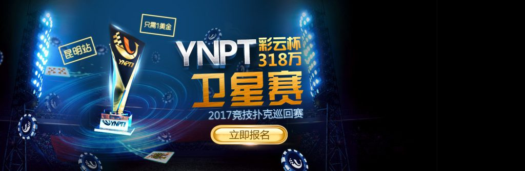 蜗牛扑克YPNT彩云杯主赛事门票超级直通系列赛