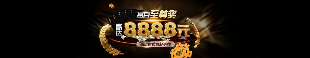 蜗牛扑克www.allnew366.com每日至尊奖,赢取最高8888元的现金奖励