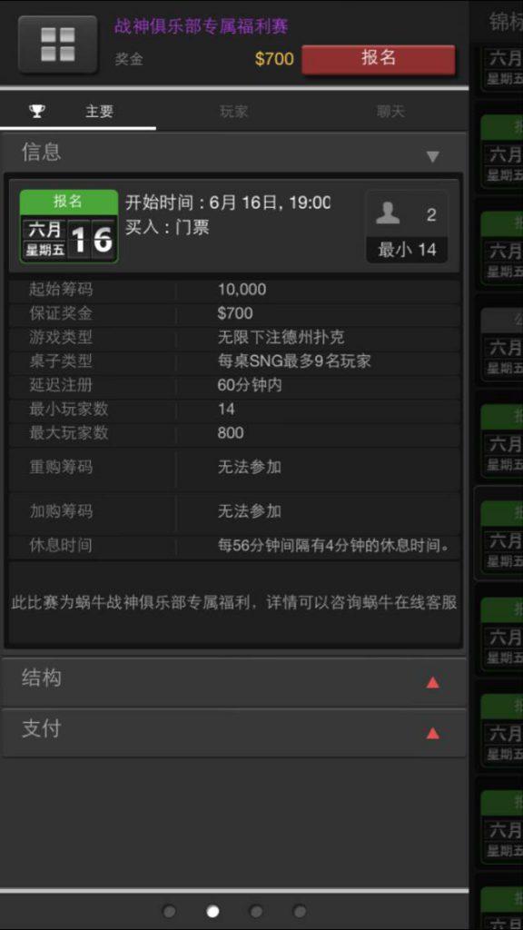 蜗牛扑克战队-彩云杯风采!查看内容获得5000元奖金比赛门票~
