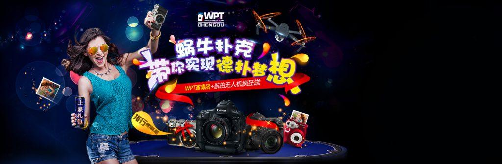 蜗牛扑克IDN亚洲厅锦标赛已经开始