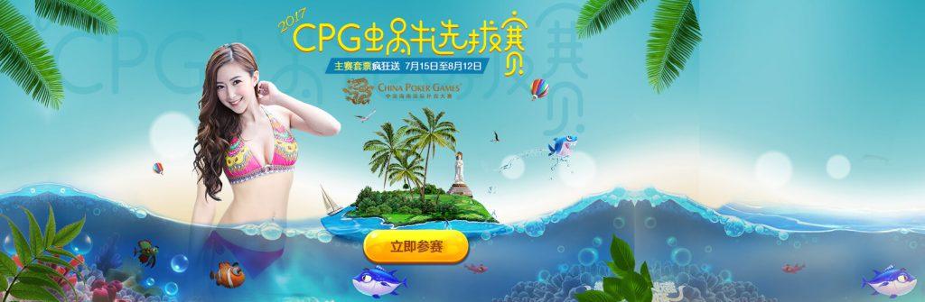 2017蜗牛扑克CPG官方选拔赛门票免费送
