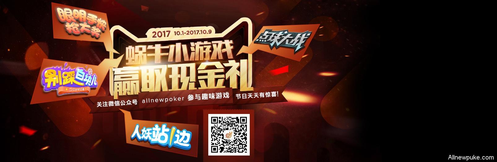 蜗牛扑克(www.allnew366.com)--国庆天天乐,游戏不间断