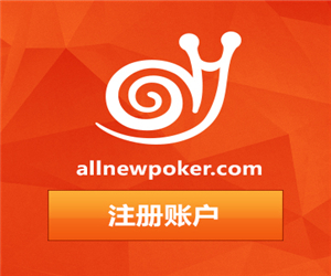 注册蜗牛扑克