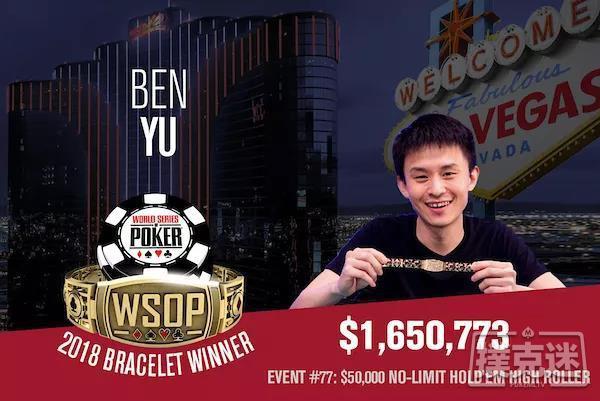 蜗牛扑克:Ben Yu赢得WSOP ,000豪客赛冠军