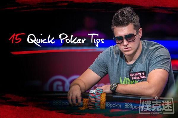 蜗牛扑克:帮助你成为一名更好牌手的15个简单技巧