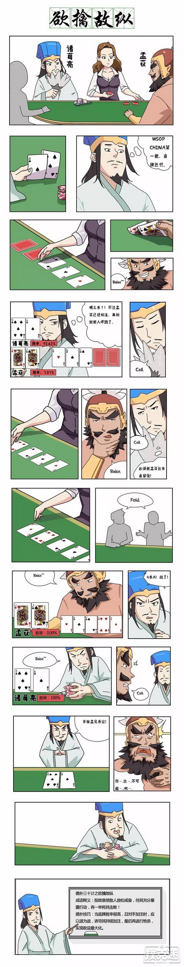 蜗牛扑克:原来诸葛亮也玩德扑?性感军师在线教学啦