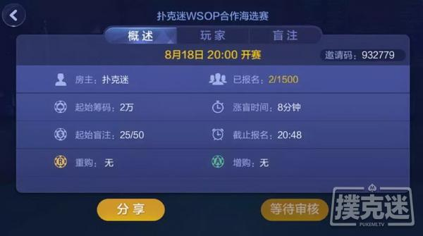 蜗牛扑克:免费参加扑克迷WSOP合作海选赛,赢取WSOP CHINA主赛资格