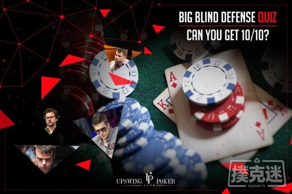 【蜗牛扑克】你的守盲和顶级牌手一样棒吗?