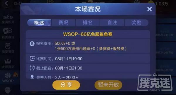 蜗牛扑克:WSOP CHINA战火重燃,打票攻略全方位解析!