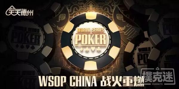 蜗牛扑克:集齐8张碎片召唤WSOP CHINA三亚总决赛资格