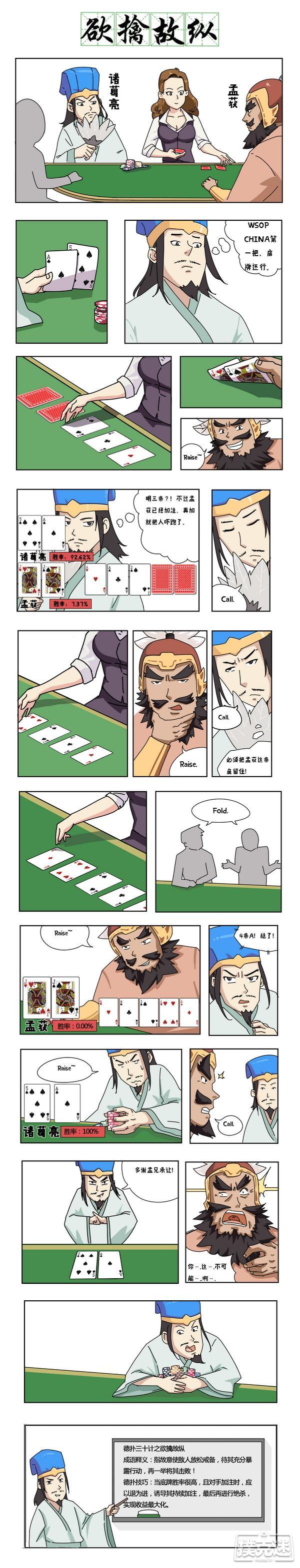 蜗牛扑克:WSOP CHINA教你三十六计,玩转三亚不是事儿