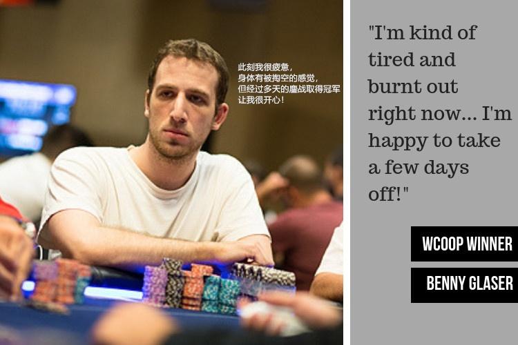 蜗牛扑克:牌手采访:混合赛事专业玩家Benny Glaser 收获个人首个WCOOP冠军!