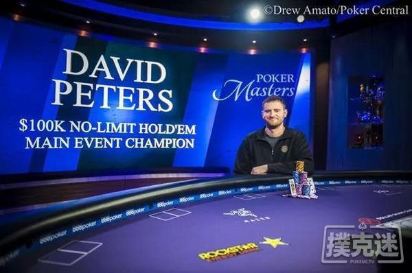 蜗牛扑克:David Peters赢得扑克大师赛主赛事冠军,奖金http://www.allnewpokerblog.com/wp-content/uploads/2018/09/news_103747bljwyd4bpjhlcbmc.jpg,150,000