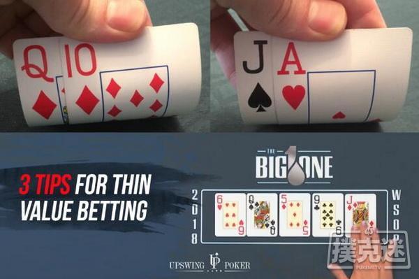 【蜗牛扑克】如何像职业牌手那样做薄价值下注