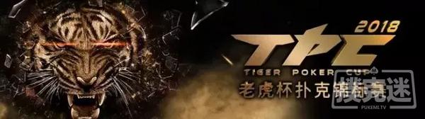 蜗牛扑克:2018TPC S3-Day1A组结束 55人晋级 王岩峰领跑全场