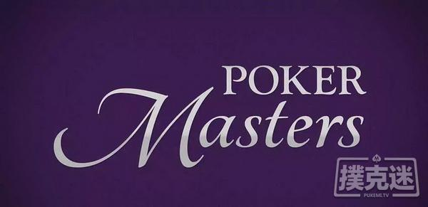 蜗牛扑克:扑克大师赛7日开战 值得关注的人和事都有哪些