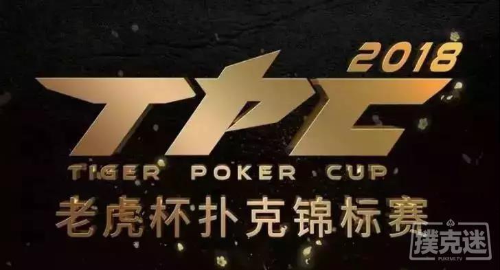蜗牛扑克:赛事 | 2018TPC老虎杯第三季赛事手册