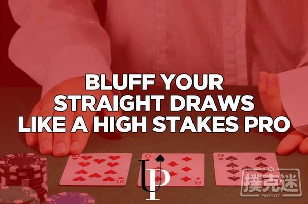 【蜗牛扑克】如何像职业牌手那样用顺子听牌诈唬?