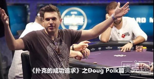 蜗牛扑克:《扑克的成功追求》之Doug Polk篇