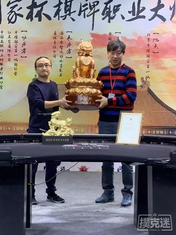 蜗牛扑克:国家杯主赛:陆逊成功捧杯夺冠,翟一夫再获亚军!