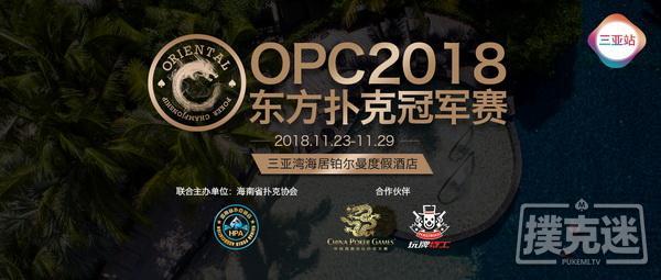 蜗牛扑克:OPC有排面 | 扑克界&电竞圈大咖为OPC三亚站打call