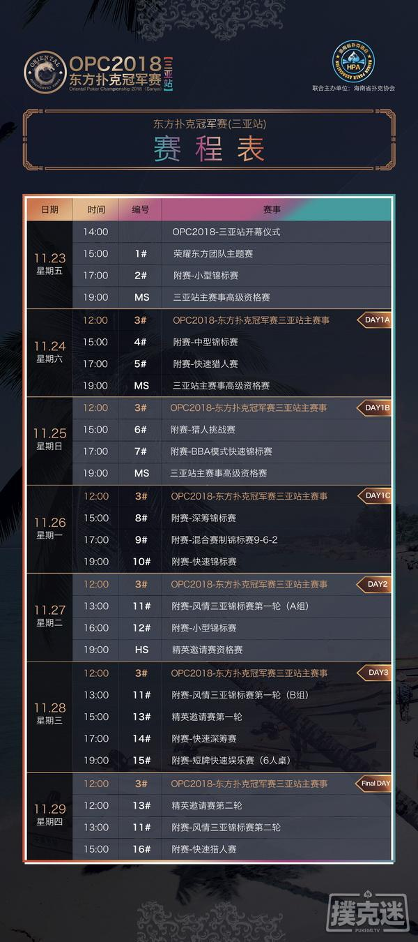【蜗牛扑克】OPC2018三亚站完整赛程火热出炉 16座冠军奖杯谁与争锋