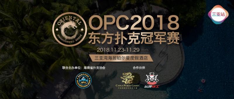 蜗牛扑克:OPC2018三亚站邀请函注册流程,想拿冠军的你必须知道!
