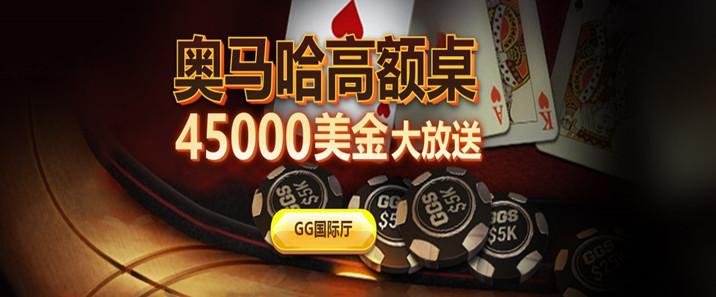蜗牛扑克奥马哈豪客桌45000美金大放送