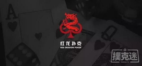 蜗牛扑克:公平竞技助力红龙杯,线上卫星赛场场破保