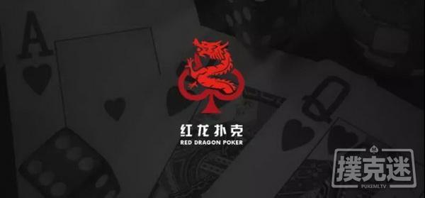 蜗牛扑克:红龙扑克上线一周赛事总奖池突破120万,额外送出奖池累计164500