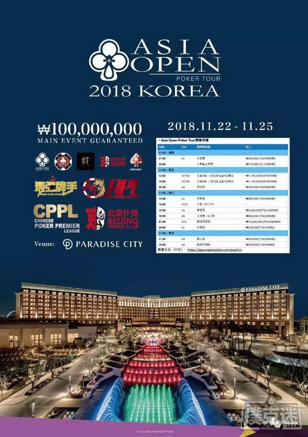 蜗牛扑克:第一届Asia Open Poker Tour(亚洲扑克公开赛)