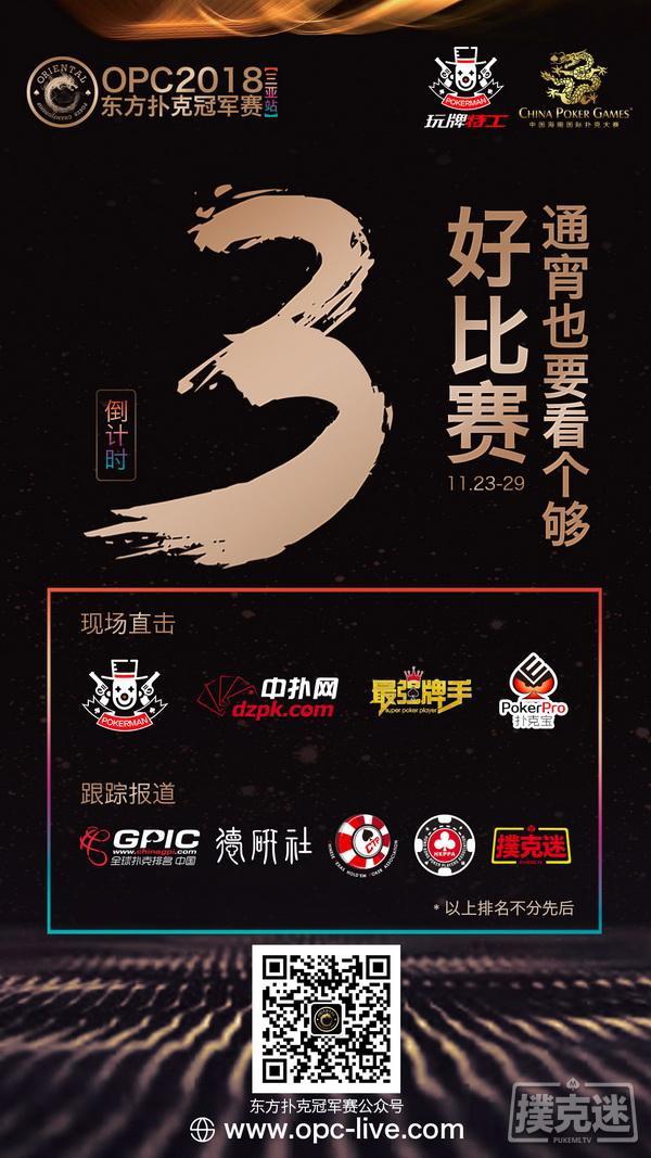 蜗牛扑克:扑克媒体大Party!OPC三亚站邀您一起观看精彩赛事
