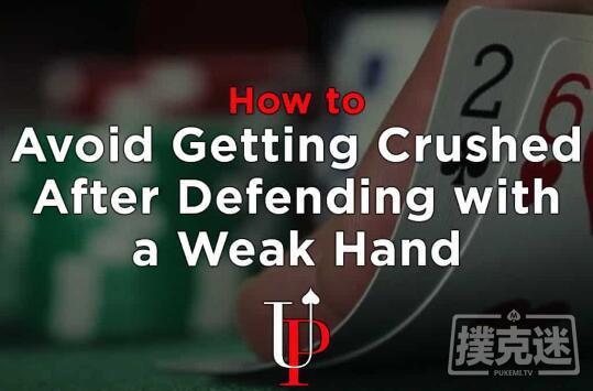 【蜗牛扑克】如何避免用弱牌防守时被对手击溃