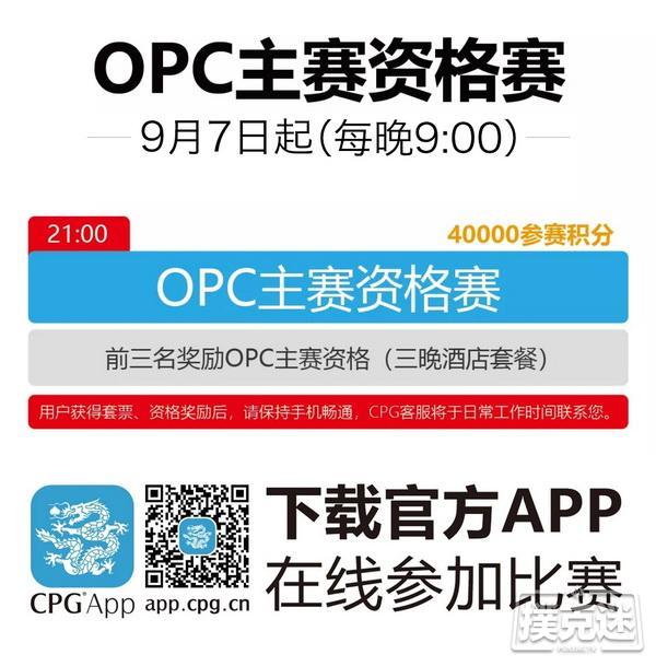 蜗牛扑克:600万奖励OPC三亚站11月打响,线上线下打票攻略出炉