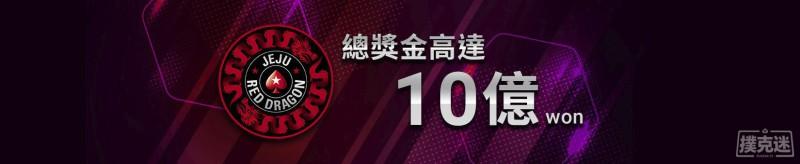 蜗牛扑克:2018 濟洲紅龍盃(济州红龙杯) - 第29届红龙杯官方赛程 首发
