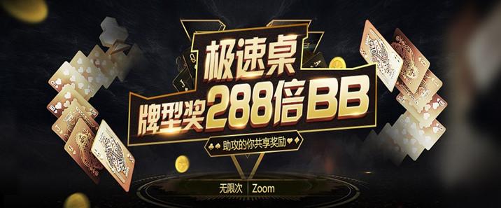 蜗牛扑克极速桌牌型奖励588倍BB