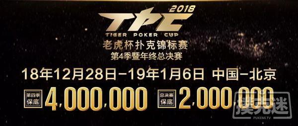 蜗牛扑克:2018 TPC 老虎杯第四季暨年终总决赛卫星赛盛况!