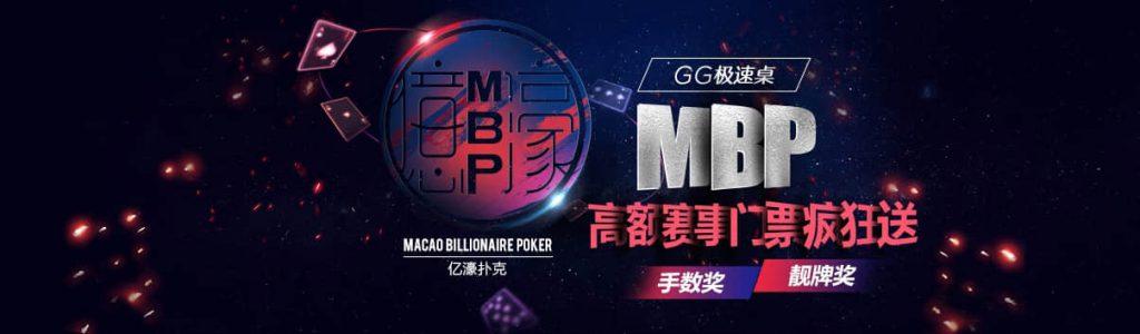 蜗牛扑克GG极速桌 MBP高额赛事门票疯狂送