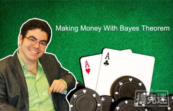 【蜗牛扑克】Ed Miller谈扑克:利用贝叶斯定理赚钱