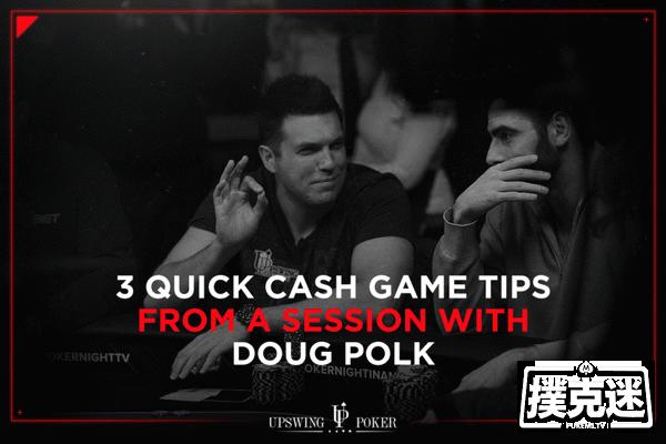 【蜗牛扑克】从Doug Polk常规桌教学视频学到的三个技巧