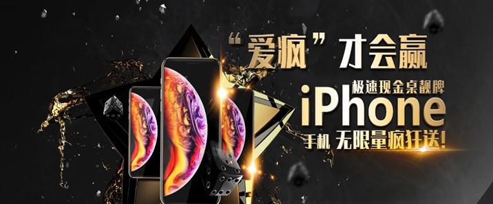 蜗牛扑克极速现金桌,iPhone大挑战