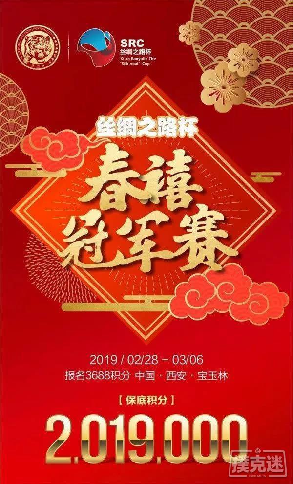 蜗牛扑克:2019全年份第一手国内赛事信息,是时候收藏一波啦~