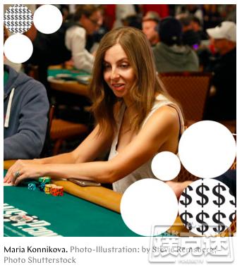 蜗牛扑克:Maria Konnikova:牌桌赢钱后扭转了我的金钱观(上)