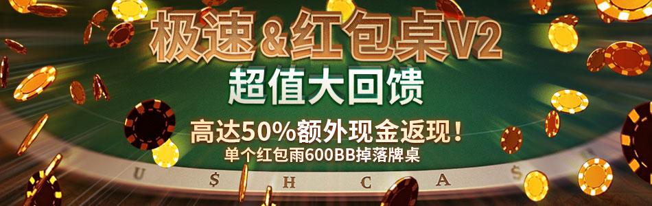 蜗牛扑克极速&红包桌高达50%额外返现奖励