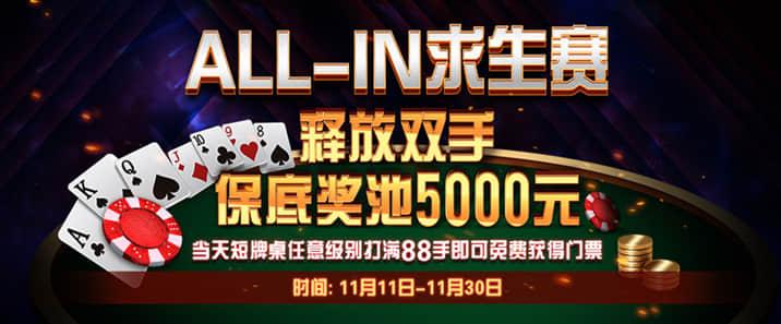 蜗牛扑克All-in求生赛5000保底比赛门票免费送