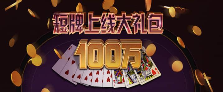 蜗牛扑克100万短牌上线大礼包