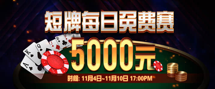 蜗牛扑克短牌扑克每日5000元免费赛