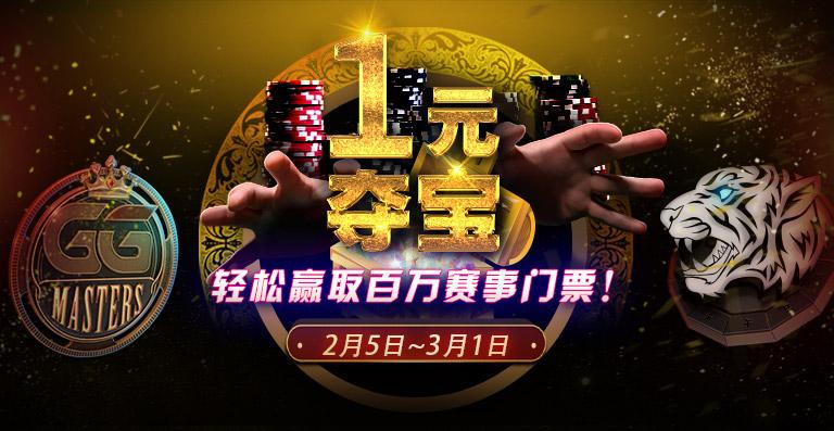 蜗牛扑克1元夺宝 ,轻松赢取百万赛事门票!