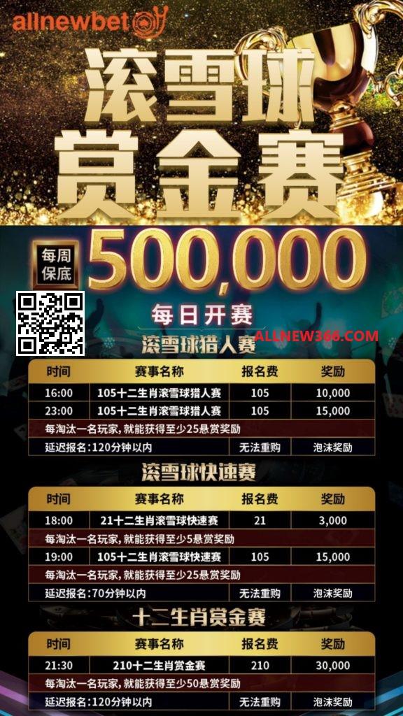 【蜗牛扑克】蜗牛娱乐 总奖励高达300万! 丰厚大奖欢迎来战!
